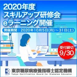 2020年度スキルアップ研修会eラーニング開催